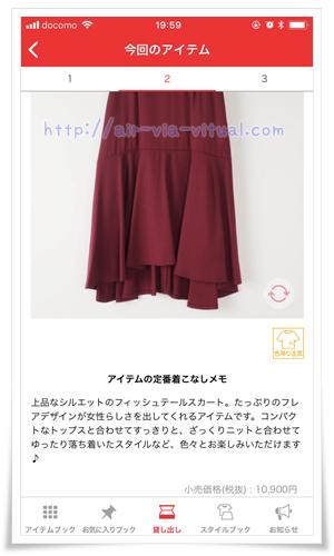 エアークローゼットのスカートの感想画像