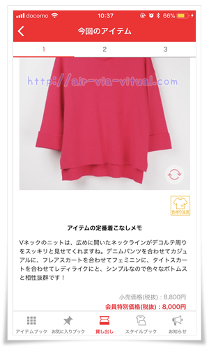 エアークローゼットの洋服の感想の画像