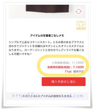 エアークローゼットの40代スカートの値段の写真