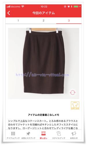 エアークローゼットの感想で3回目のスカートの写真