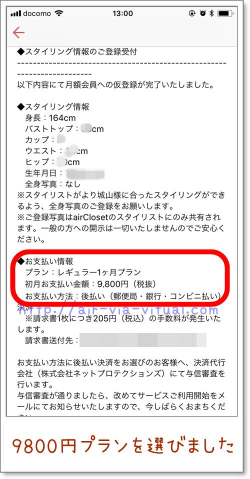 エアークローゼットの値段のメール画像