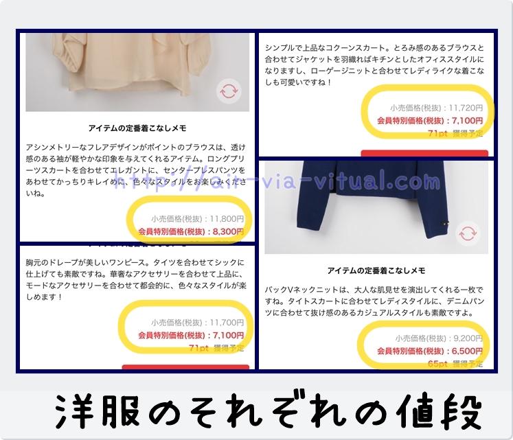 エアークローゼットの洋服の値段の画像