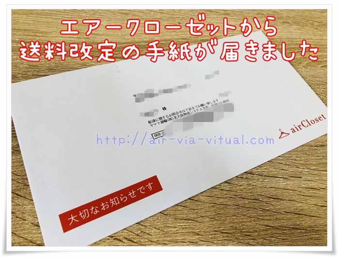 エアークローゼットの送料改定の手紙の写真