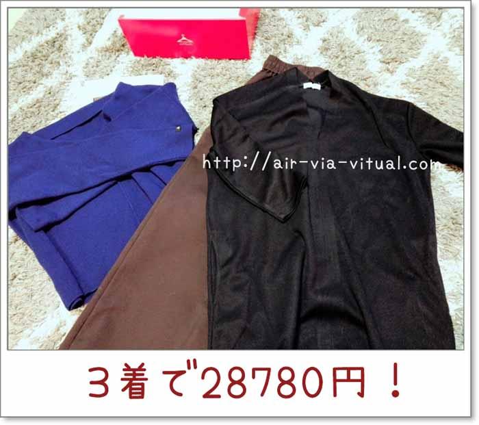 エアークローゼットの届いた服の値段の写真