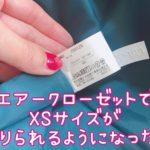 エアークローゼットの小さいサイズXSの写真