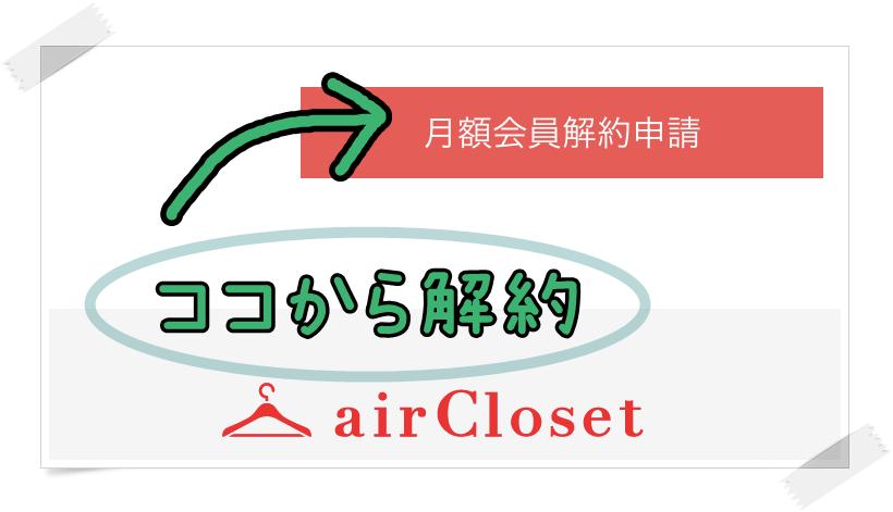 エアークローゼットの解約ボタンの画像