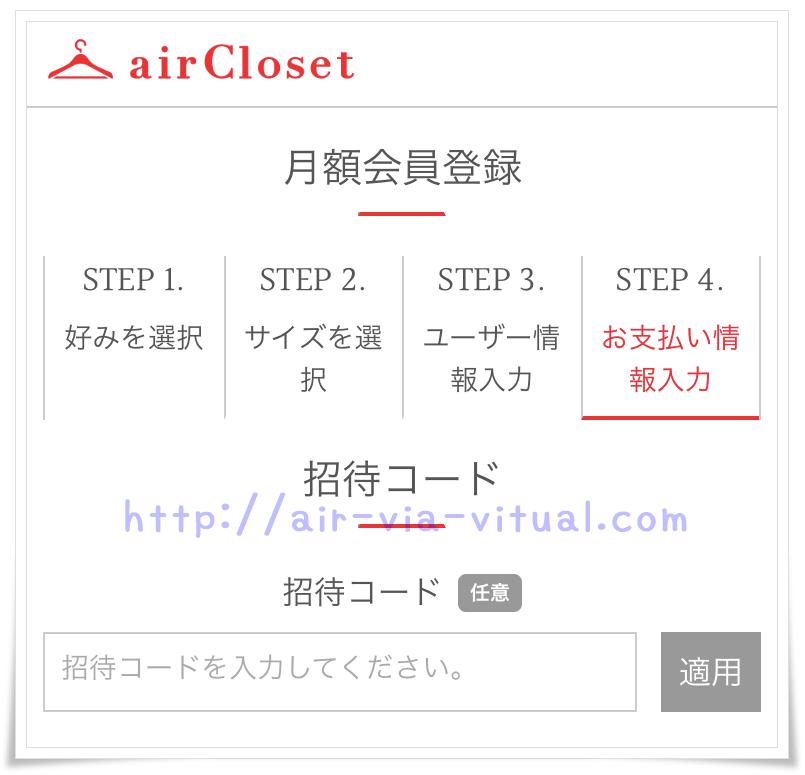 エアークローゼットの招待コードの入力手順の画像