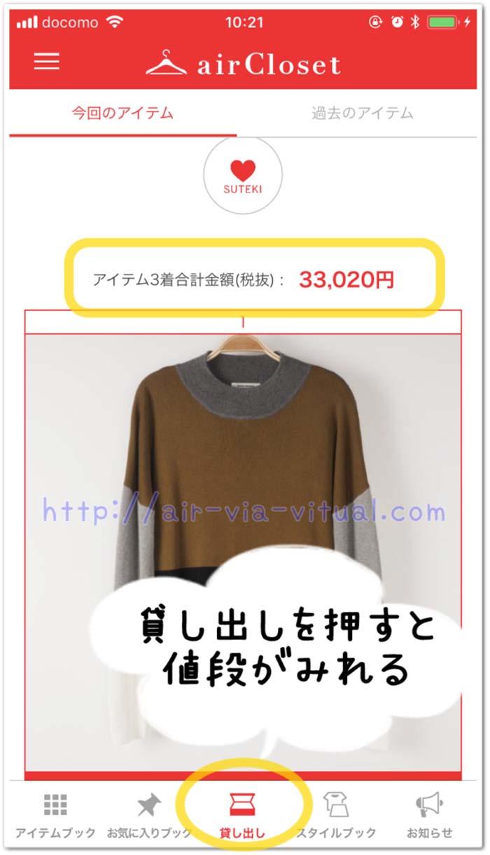 エアークローゼットのブランドの値段をみる方法の画像