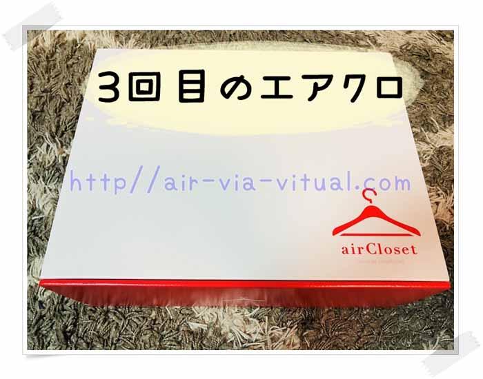 3箱目のエアークローゼットの感想の写真