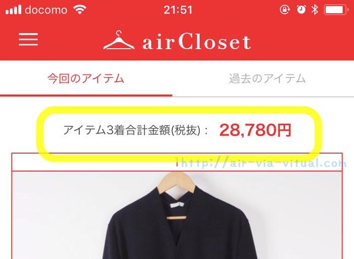エアークローゼットの値段の写真