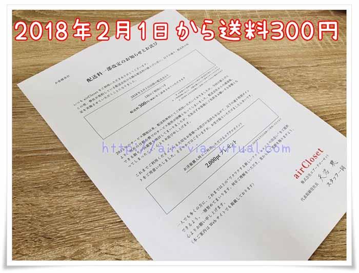 エアークローゼットの送料改定の文章の拡大写真