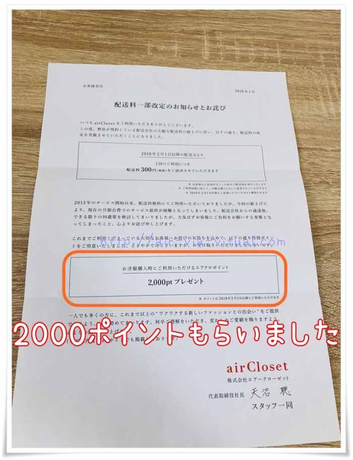 エアークローゼットの送料改定の手紙本文の写真