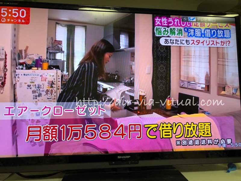 テレビ朝日のスーパーJチャンネルのエアークローゼットの画像