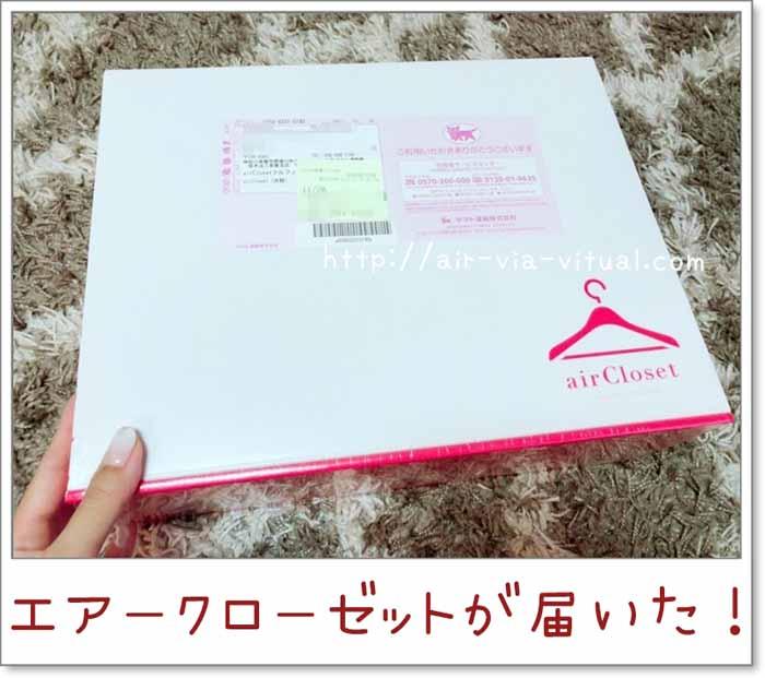 エアークローゼットの届いた箱の写真